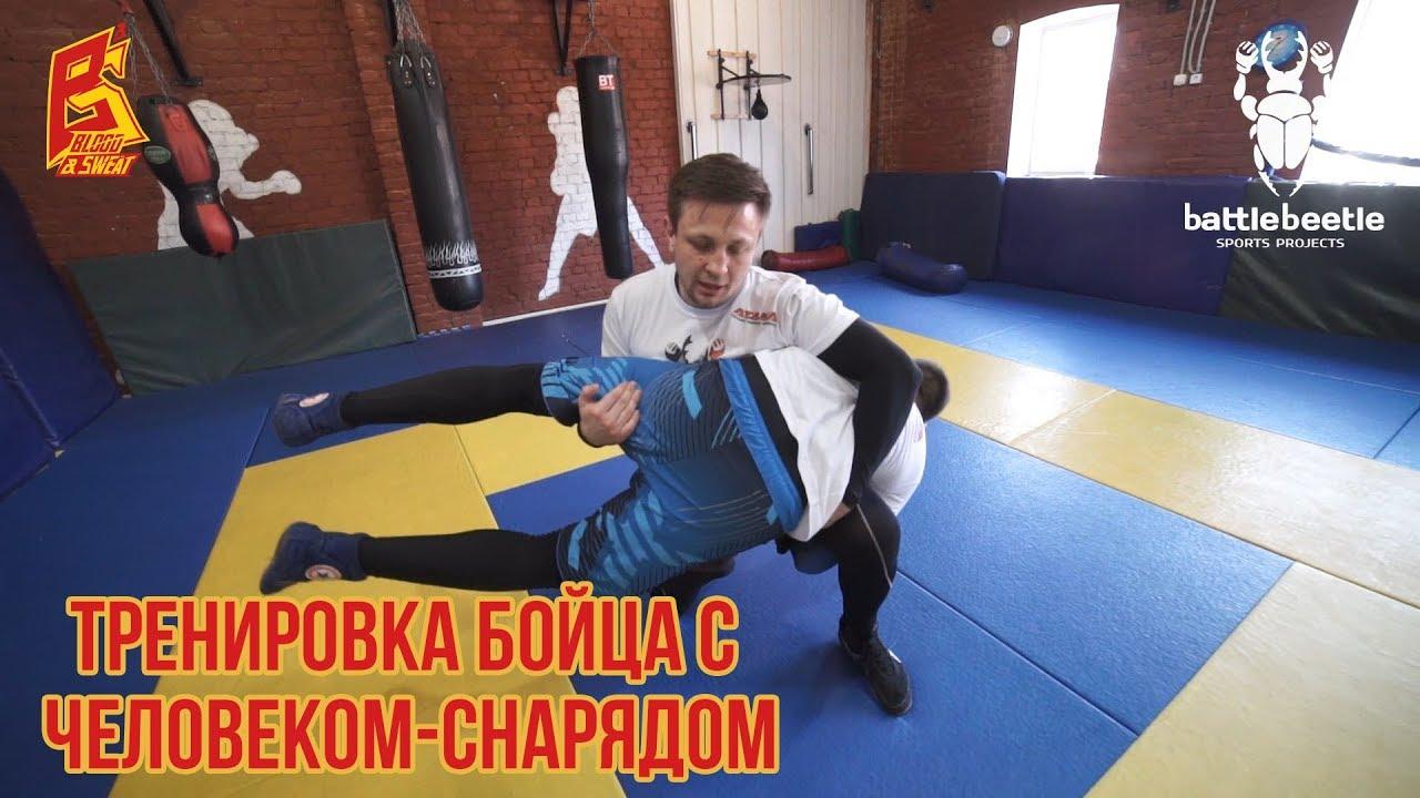 Russian Sambo Workout Using Partner